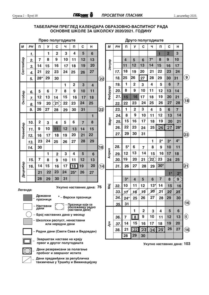 Календар за школску 2020/2021. годину